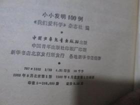 小小发明100例