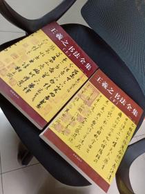 王羲之书法全集(上下)