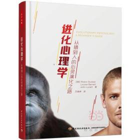 进化心理学:从猿到人的心灵演化之路(万千心理)【一版一印.内页干净.正版现货】