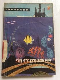 少年自然科学丛书:海洋的秘密