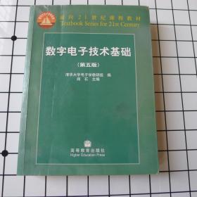 数字电子技术基础(第五版)