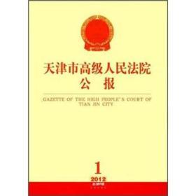 天津市高级人民法院公报(2012年第1辑·总第6辑)