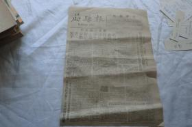 蔚县报 1959年12月1日第123期
