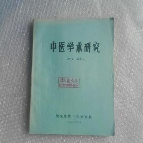 黑龙江省中医研究院;中医学术研究    1957-1987