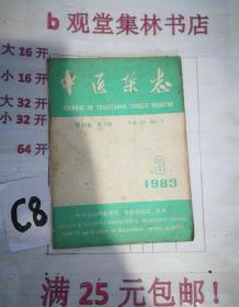 中医杂志1983--3期-----------满25元包邮