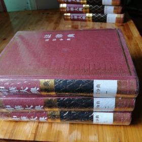 中华大典 法律典 民法分典(1.2.3册1套)硬精装