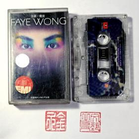 磁带  王菲--寓言