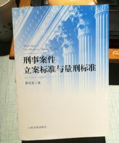 刑事案件立案标准与量刑标准【作者签赠本】