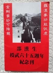 邵汉生授武六十五周年纪念刊