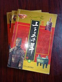 《上下五千年》1、3、4,缺2,3本合售。