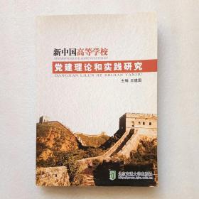 新中国高等学校党建理论和实践研究