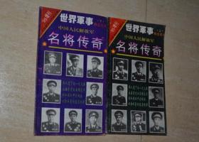 世界军事精选系列(1995年增刊)中国人民解放军名将传奇 (上下)