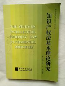 知识产权法基本理论研究