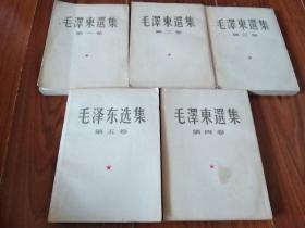 毛泽东选集(1—5卷)1—4卷1965年印 5卷1977年印大32开