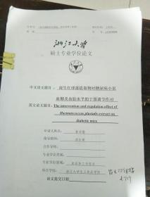 浙江大学硕士专业学位论文。中文论文题目:雨生红球藻提取物对糖尿病小鼠血糖及血脂水平的干预调节作用