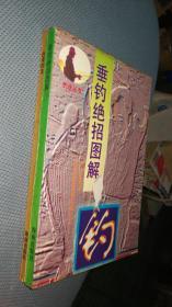 台湾钓法+垂钓绝招图解(2册合售)