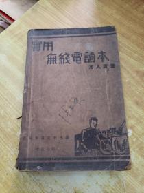 实用无线电读本(民国36年7版)
