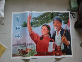 1开电影海报:青松岭