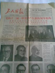 1987年11月3日 工人日报(套红字出版,党的十三届一中全会产生新的领导机构)