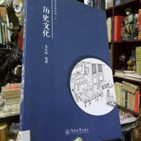 名句中国丛书:历史文化