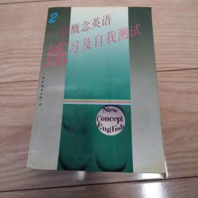 新概念英语练习及自我测试2
