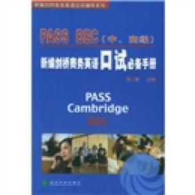 新编剑桥商务英语PASS BEC口试必备手册(中、高级)