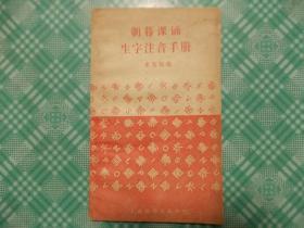 朝暮课诵生字注音手册