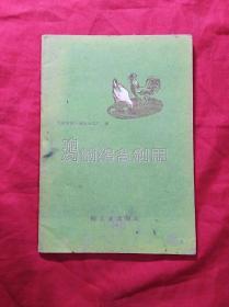 鸡的综合利用(1959年1版1印)