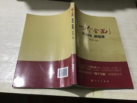 """""""四个全面"""":新布局、新境界"""