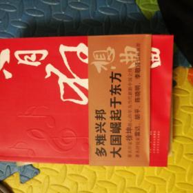 十月长篇小说创作丛书:八月狂想曲