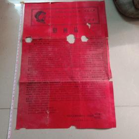 1969年中国人民解放军六七一四部队慰问信'(大张/毛像/毛提词)尺寸长38cm宽27cm