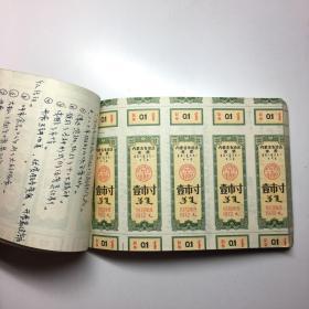 文革布票笔记本 内蒙古 1972 一市寸 100页