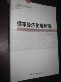 【正版】儒家经济伦理研究:先秦儒家经济伦理的问题脉络与观念诠释