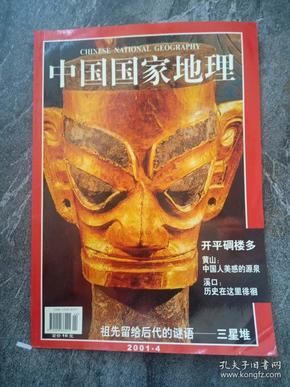 《中国国家地理》期刊 2001年04第四期,总第486期,地理知识2001年4月 开平碉楼多 黄山:中国人美感的源泉 溪口:历史在这里徘徊 祖先留给后代的谜语——三星堆  CF