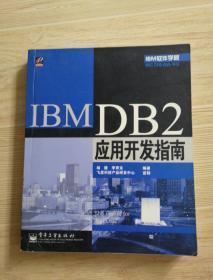 IBM DB2应用开发指南