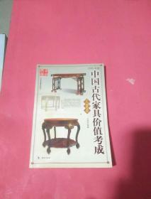 中国古代家具价值考成(几案类)