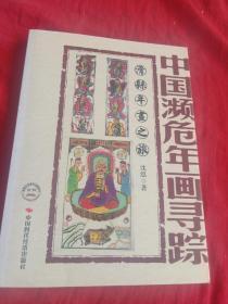 中国濒危年画寻踪:滑县年画之旅