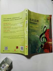 认识乐理(第8版):视唱练耳同步学(含CD)【扉页字迹内页少划痕】