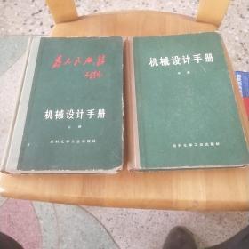 机械设计手册(上中)