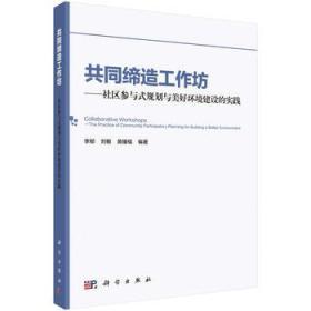 共同缔造工作坊 正版 李郇,刘敏,黄耀福 9787030511584