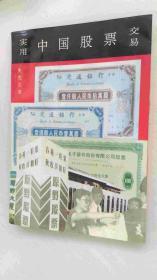 实用中国股票交易