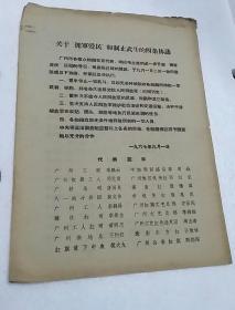 """1967年9月1日广州各红卫兵组织关于""""拥军爱民""""和制止武斗的四条协议"""