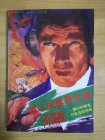 第二次世界大战间谍战  第一册(连环画)