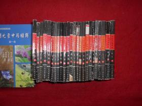 十万个为什么 少年儿童出版社(24本全)请看详细描述