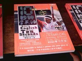 10秒钟学英语 第一系列 第2册 快速入门
