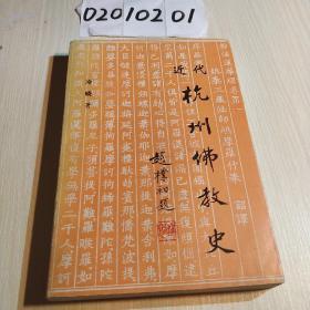 近代杭州佛教史