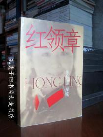 《红领章》上海文艺出版社/一版二印