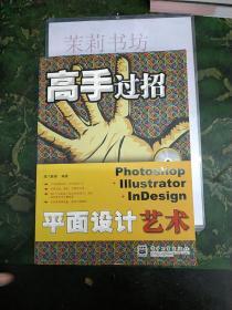 高手过招·Photoshop+Illustrator+InDesign平面设计艺术