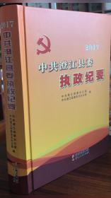 中共澄江县委执政纪要.2017