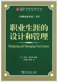 职业生涯的设计和管理